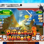 Teaser de Dragon Ball Heroes: Ultimate Mission 2