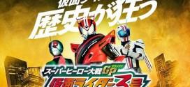 Super Hero Taisen GP   Toei libera novo teaser do filme que apresentará o Kamen Rider #3